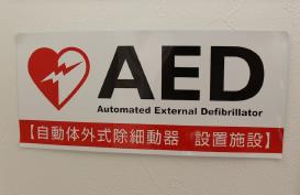 大阪歯科大学との連携とともにAEDも完備